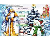 Новогоднее представление от Бакинского детского театра