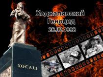 О Ходжалинской трагедии