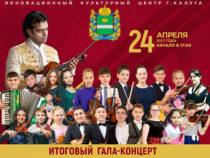 В Инновационном культурном центре г.Калуги состоится итоговый Гала-концерт «Золотая скрипка» с детьми для детей