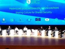 4-й Всемирный форум по межкультурному диалогу