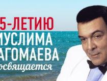 В Кремле состоится грандиозный гала-концерт к 75-летию Муслима Магомаева