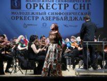 В Баку прошел гала-концерт Молодежного симфонического оркестра СНГ