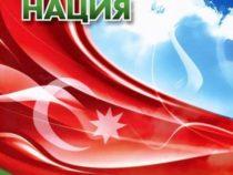 Айдын Балаев «Азербайджанская нация: основные этапы становления на рубеже XIX-XX вв.»