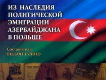 Из наследия политической эмиграции Азербайджана в Польше