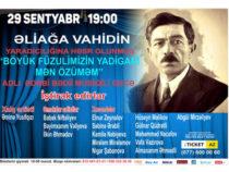 В Баку пройдет вечер «Я – наследник великого Физули»