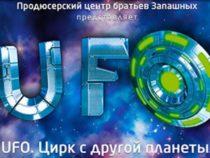 Народный артист России Аскольд Запашный представит в Баку цирковое шоу «UFO. Цирк с другой планеты»