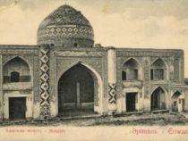 «Магалы Иреванского ханства»