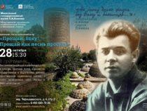 Поэтический вечер«Прощай, Баку! Прощай как песнь простая!»