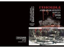 «Геноцид азербайджанского народа 1918: Организаторы и палачи»