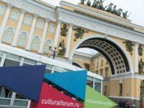 В Санкт-Петербурге стартовал VI Международный культурный форум