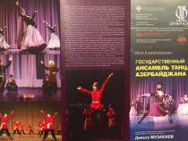 «Весна азербайджанского танца» в журнале «Балет