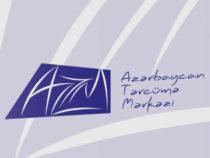 Центр перевода в целях выявления и сертифицирования профессионалов организует отборочные туры