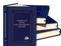Доступна онлайн-версия «Практического орфографического словаря азербайджанского языка»
