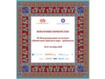 В Баку пройдет Международный симпозиум «Общий язык тюркского мира – орнаменты»