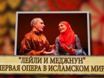 «Лейли и Меджнун» : любовь сквозь века