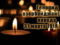 31 марта — День геноцида азербайджанцев