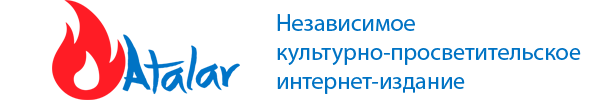 Независимое культурно-просветительское интернет-издание