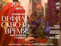 «Дефиле сквозь время: каноны женской моды в Азербайджане» представят в Грузии