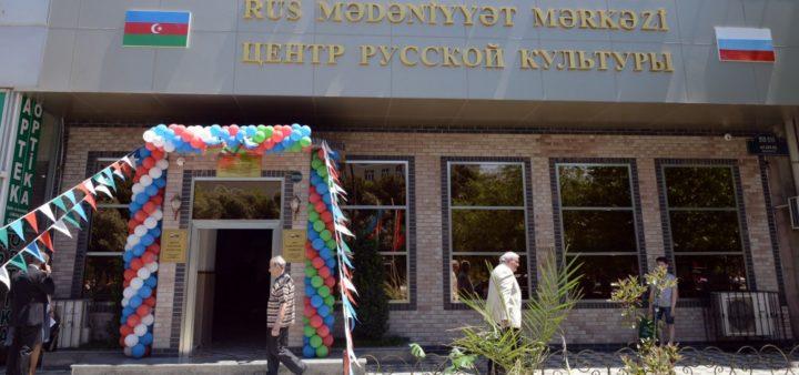 В Баку состоялась презентация Центра русской культуры