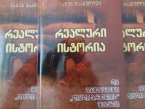 Книга «Реальная история и миф о Великой Армении» выпущена и на грузинском языке