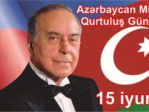 15 июня — в Азербайджане День национального спасения