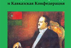 Абуталыбов Р.А. «Мамед Эмин Расулзаде и Кавказская Конфедерация»