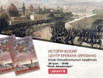 Презентация уникальной книги-фотоальбома о средневековой Эривани
