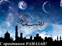 Поздравление с Рамазан Байрамы от Центра азербайджанской культуры и языка