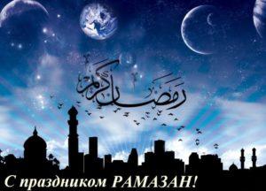 ramadan-2016-300x216.jpg
