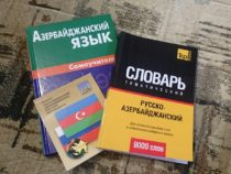 Для иностранцев создадут электронную платформу азербайджанского языка