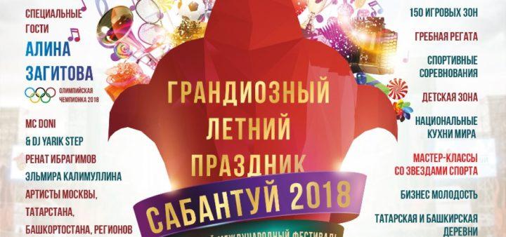 Московский «Сабантуй-2018» удивит гостей гигантским чак-чаком