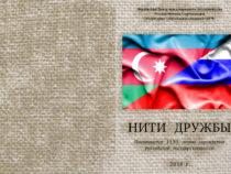«Нити дружбы» между Россией и Азербайджаном