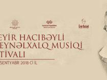 В Азербайджане пройдет Международный музыкальный фестиваль имени Уз.Гаджибейли