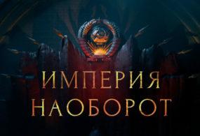 «СССР. Империя наоборот» 5 серия. Азербайджан (2017)