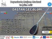 Международный мугамный центр представит концерты «Вечера дастана»