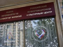 Мероприятия Российского информационно-культурного центра в Баку в сентябре