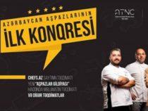 Первый Конгресс поваров Азербайджана