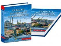 «Антология турецкой литературы» (поэзия) издана на азербайджанском языке