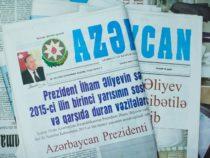 Президент Ильхам Алиев поздравил коллектив газеты «Азербайджан»