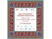 В Баку состоится III Международный симпозиум «Общий язык тюркского мира – орнаменты»