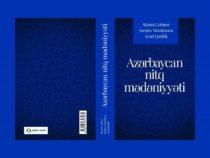 Вышла в свет книга «Культура азербайджанской речи»