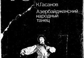 Кямал Гасанов «Азербайджанский народный танец»