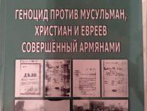 Хагани Исмаил «Геноцид против мусульман, христиан и евреев, совершенный армянами»