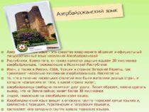 Подписан указ о сохранении чистоты азербайджанского языка