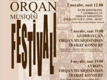 В Баку впервые пройдет Азербайджанский фестиваль органной музыки