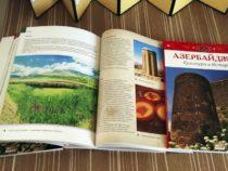В Азербайджане издан новый туристический путеводитель