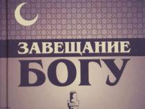 """Издана книга поэтессы Хазангюль Гусейновой """"Завещание Богу"""""""