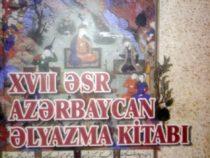 Вышло в свет новое издание — «Азербайджанские рукописи XVII века»