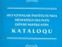 Опубликован «Каталог периодических изданий, охраняемых в Институте рукописей»