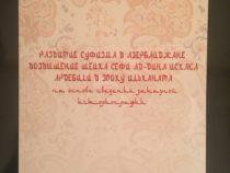 В Москве издана монография «Развитие суфизма в Азербайджане: возвышение шейха Сефи ад-дина Исхака Ардебили в эпоху ильханата»